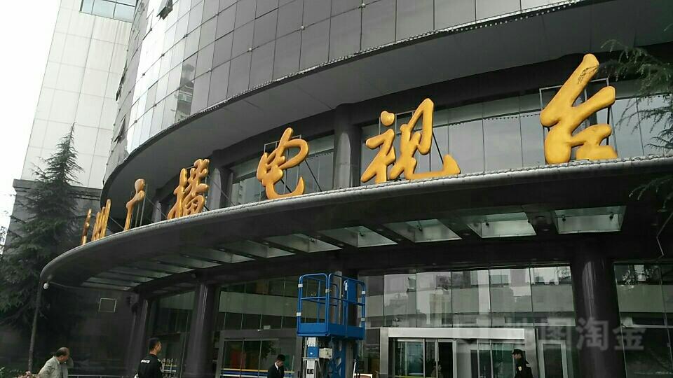 贵州广播电视台