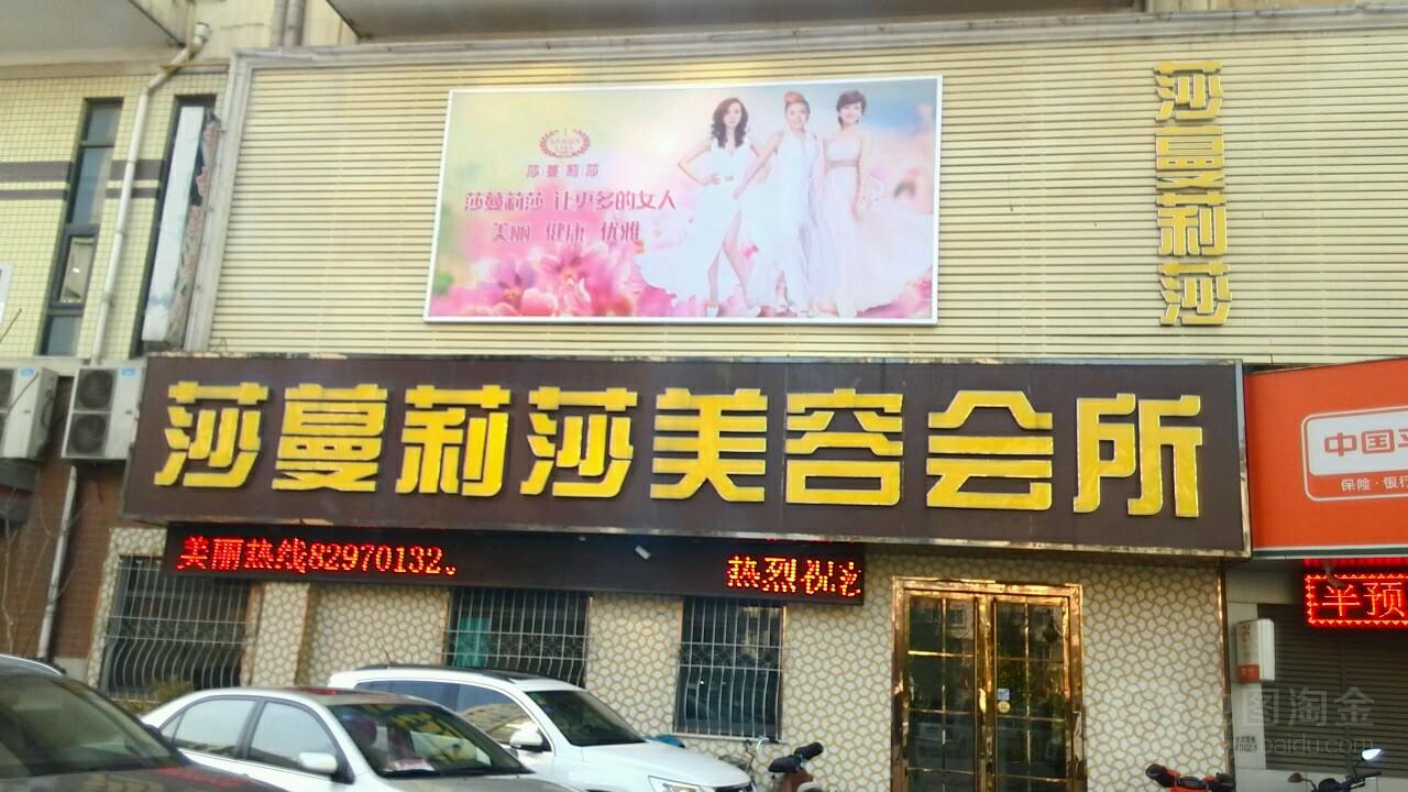 萨满丽莎美容院:北京萨满丽莎美容院怎么样?