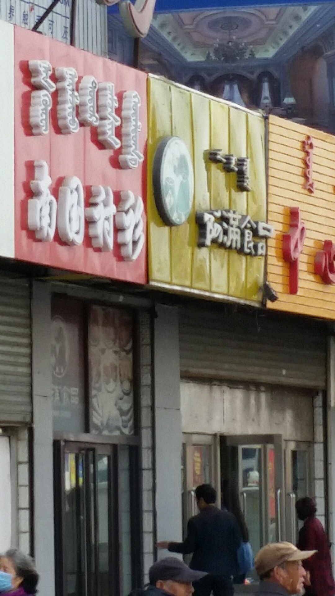阿满食品(中心商场店)