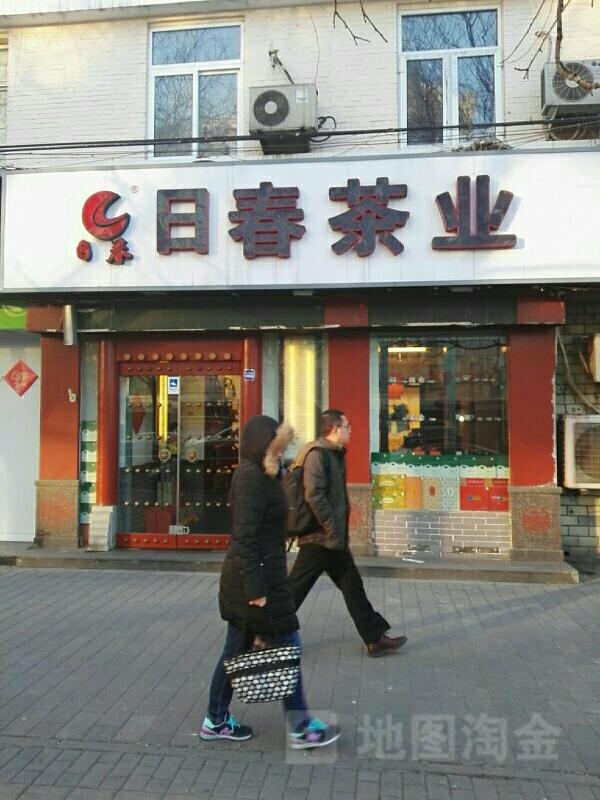 日春茶业(阜成门店)