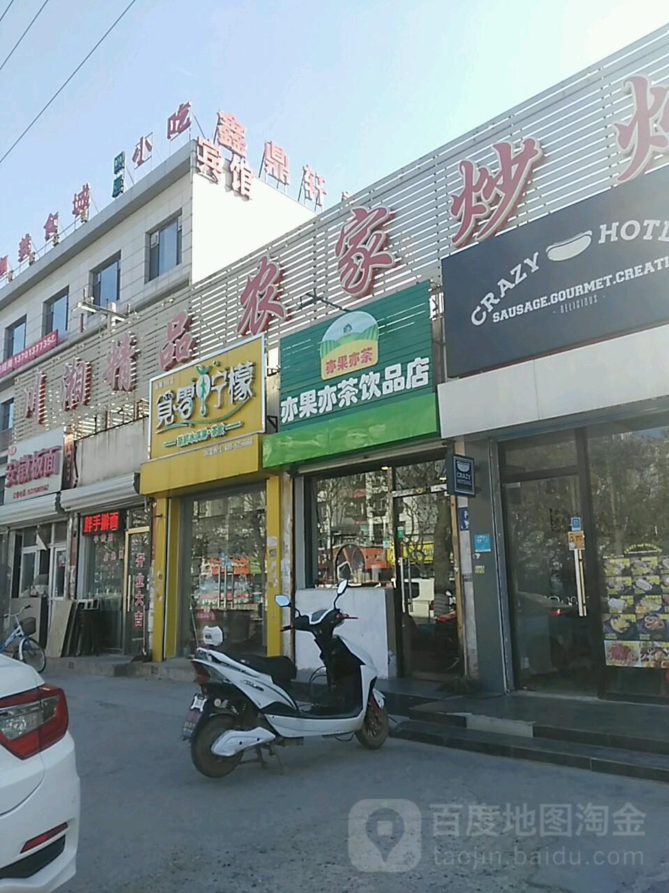 亦果亦茶饮品店