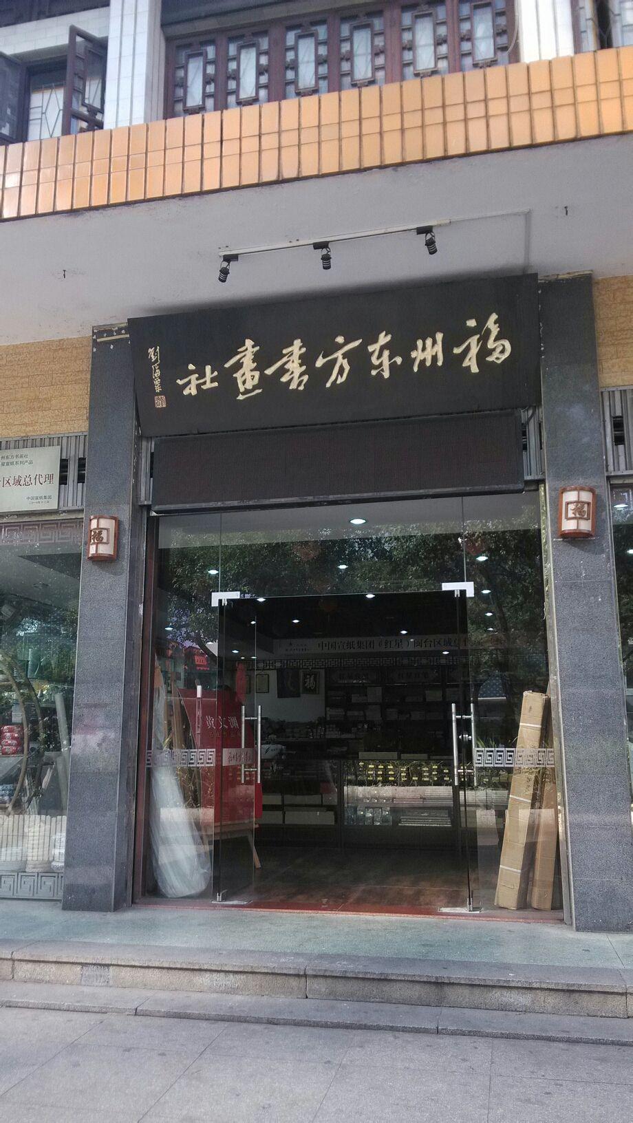 福州东方书画社(五一北路)图片