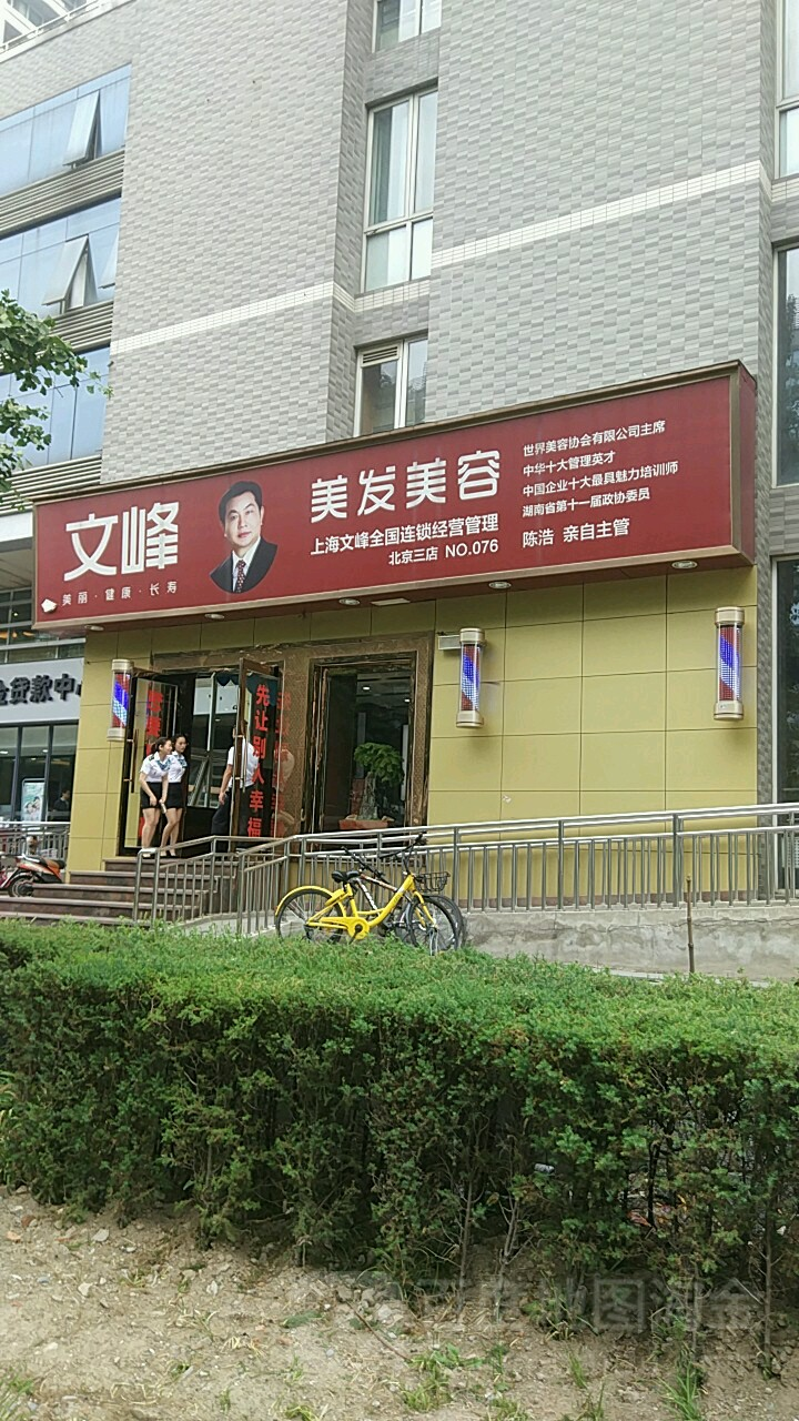 文峰美容美发(苏州桥店)图片