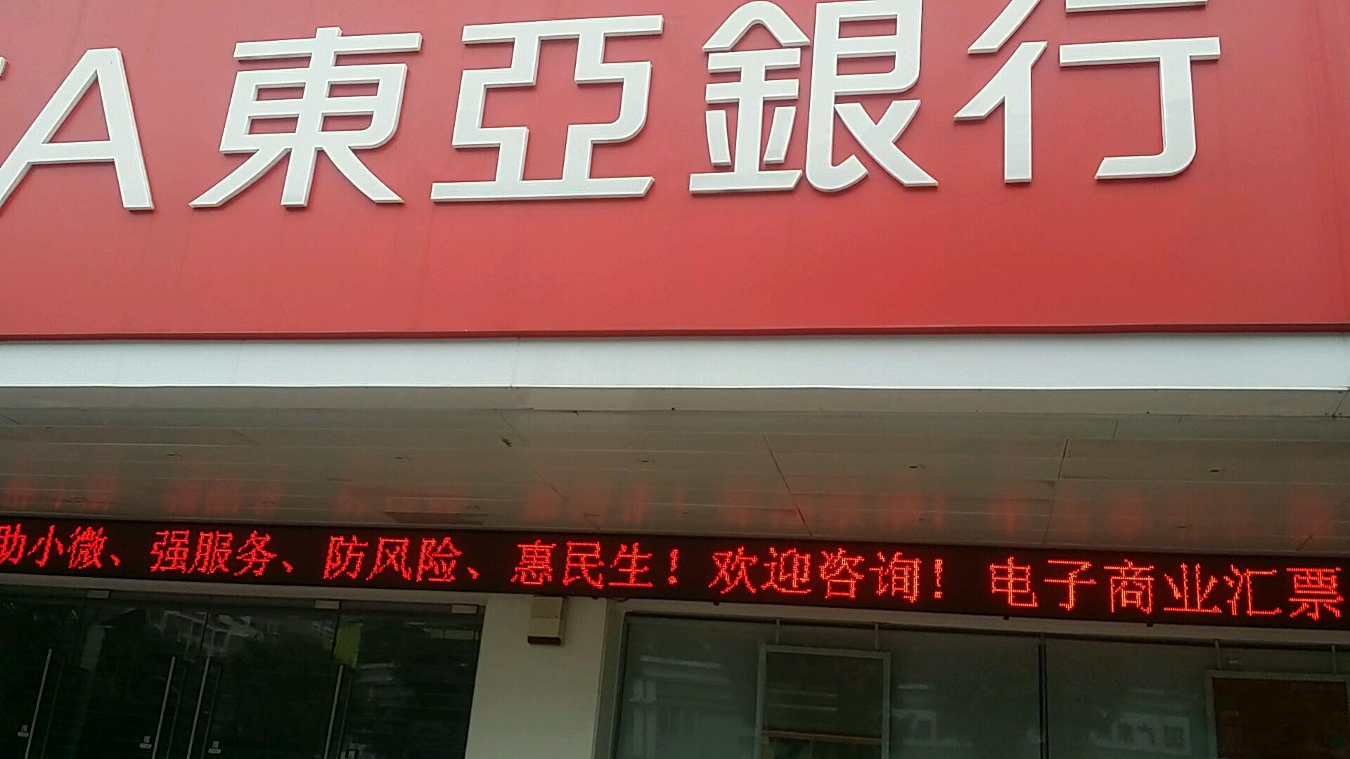 东亚银行实_东亚银行atm(汕头支行店)