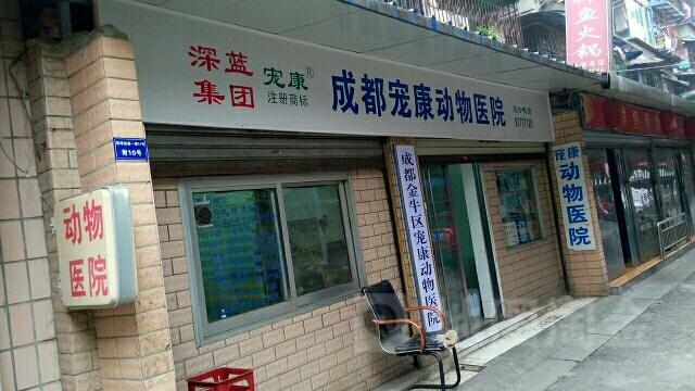 宠康动物医院(抚琴店)