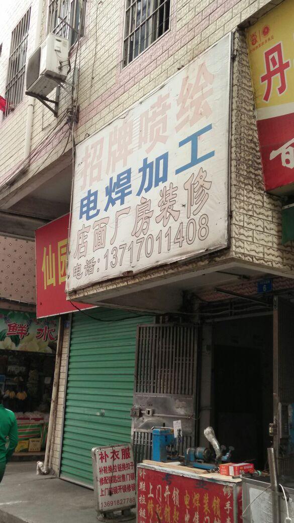 招牌喷绘电焊加工店面厂房装修图片