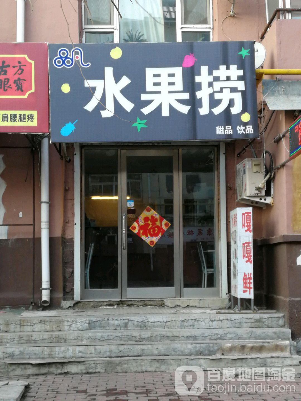 品凡水果捞(铁东店)