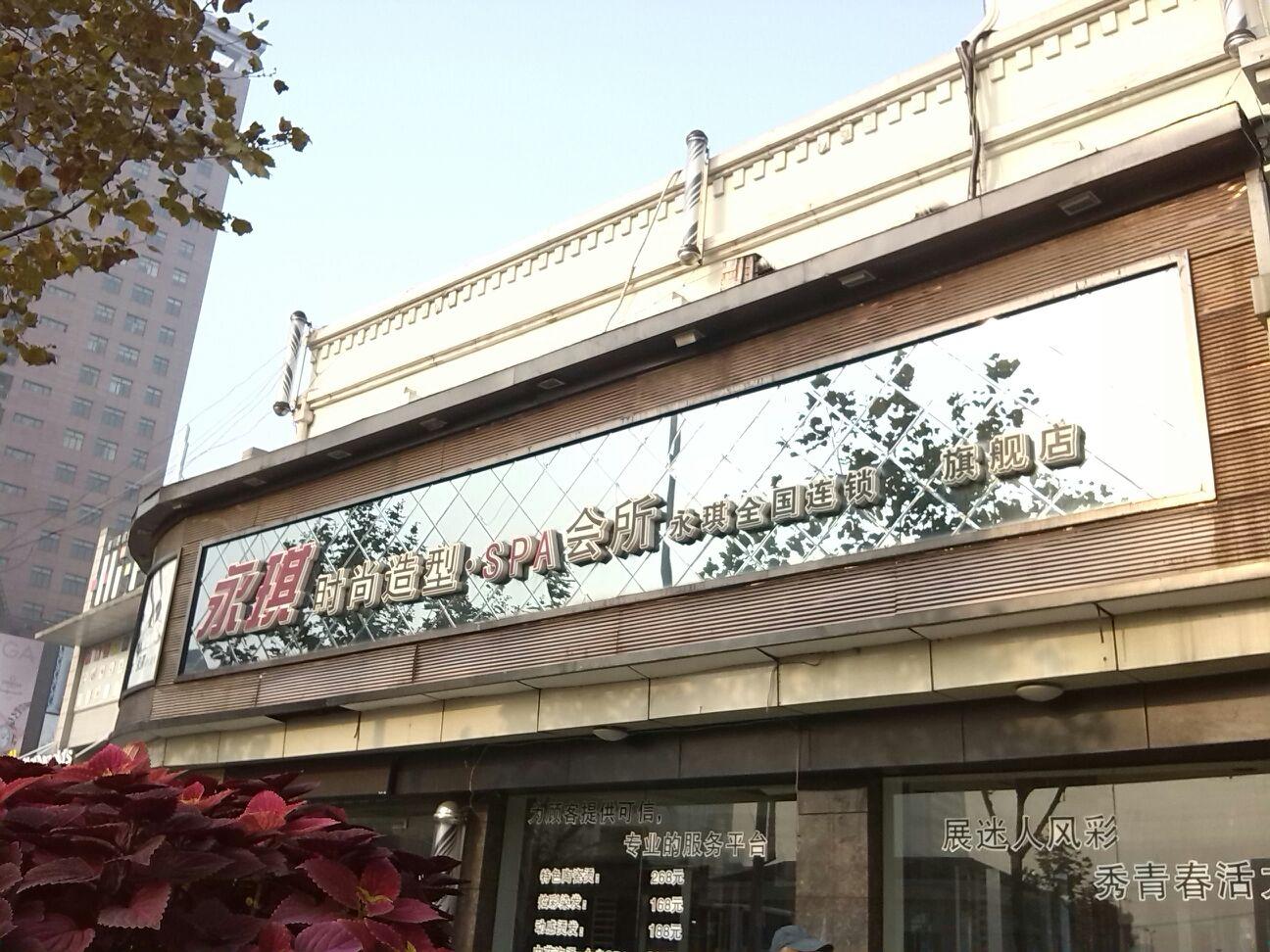 永琪美容美发(真光路店)_上海_百度地图图片