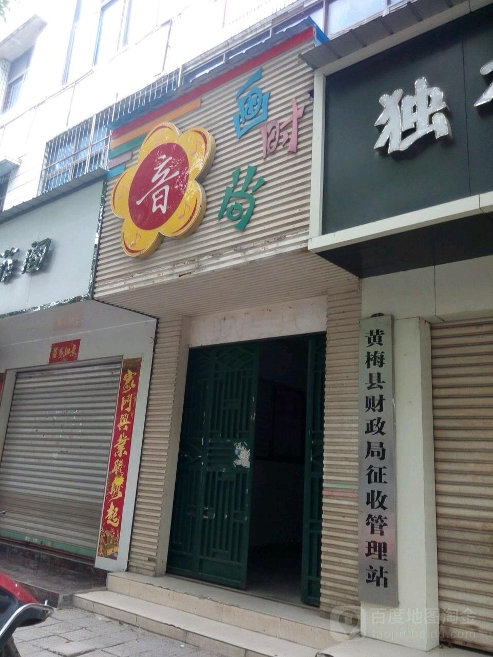 黄梅县财政局征收管理站中学石别高中部图片