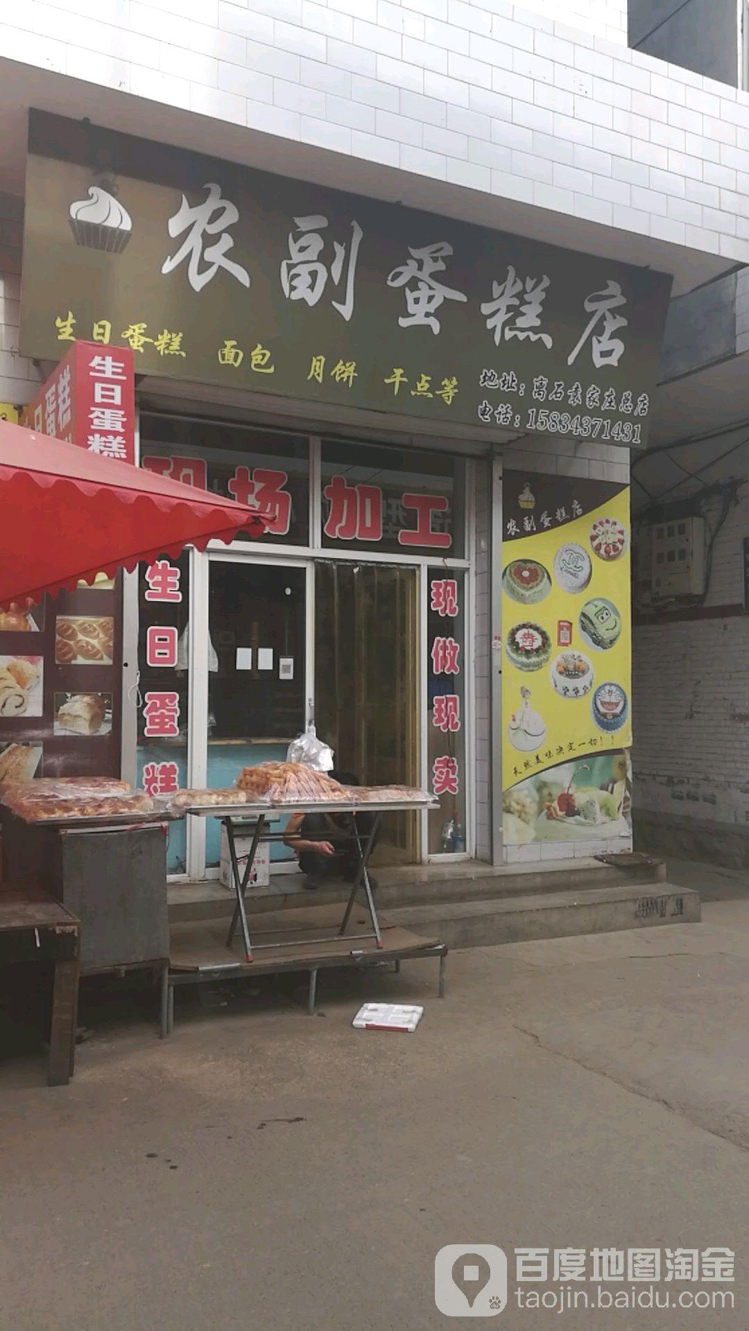 农副蛋糕店