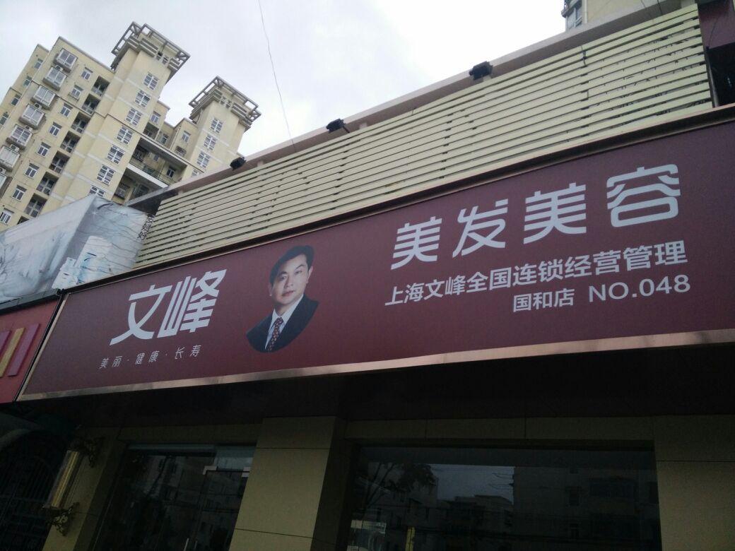 文峰美容美发(国和路店)图片