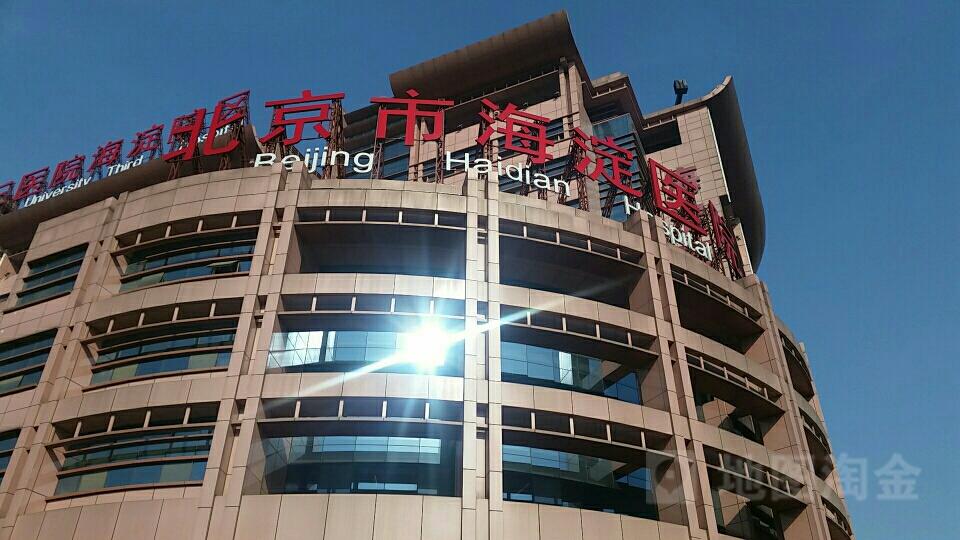 北京市海淀医院