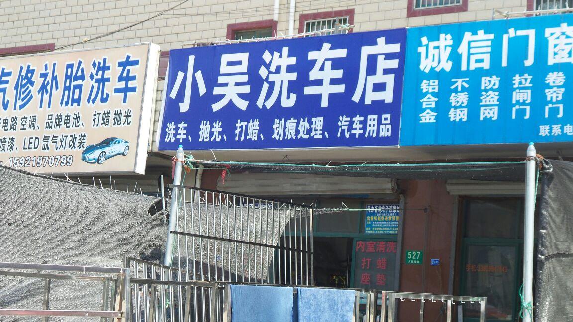 小吴洗车店图片