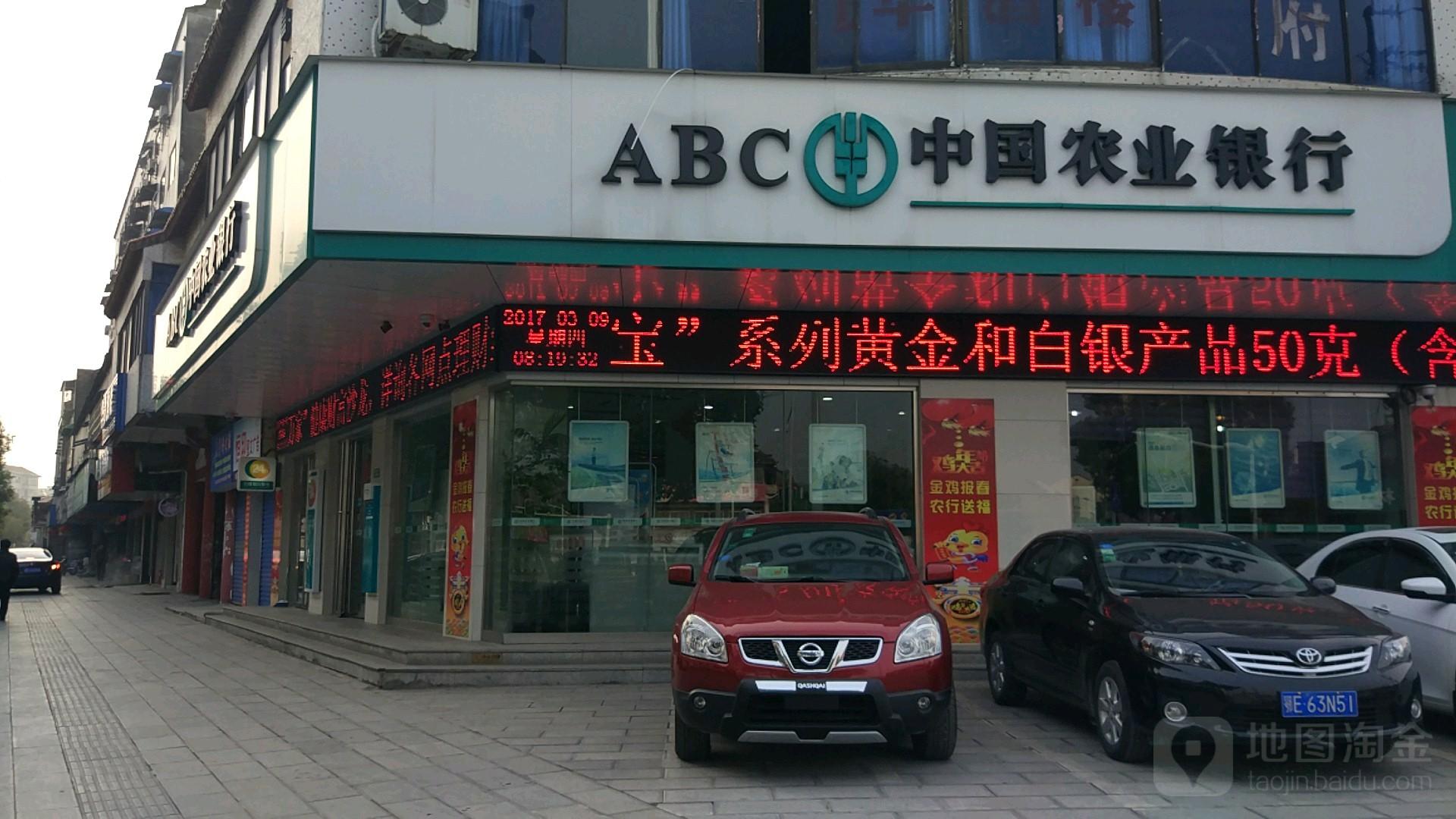 阳路支行_当阳市 >> 生活服务   标签: 金融 银行 中国农业银行(玉泉分理处)共