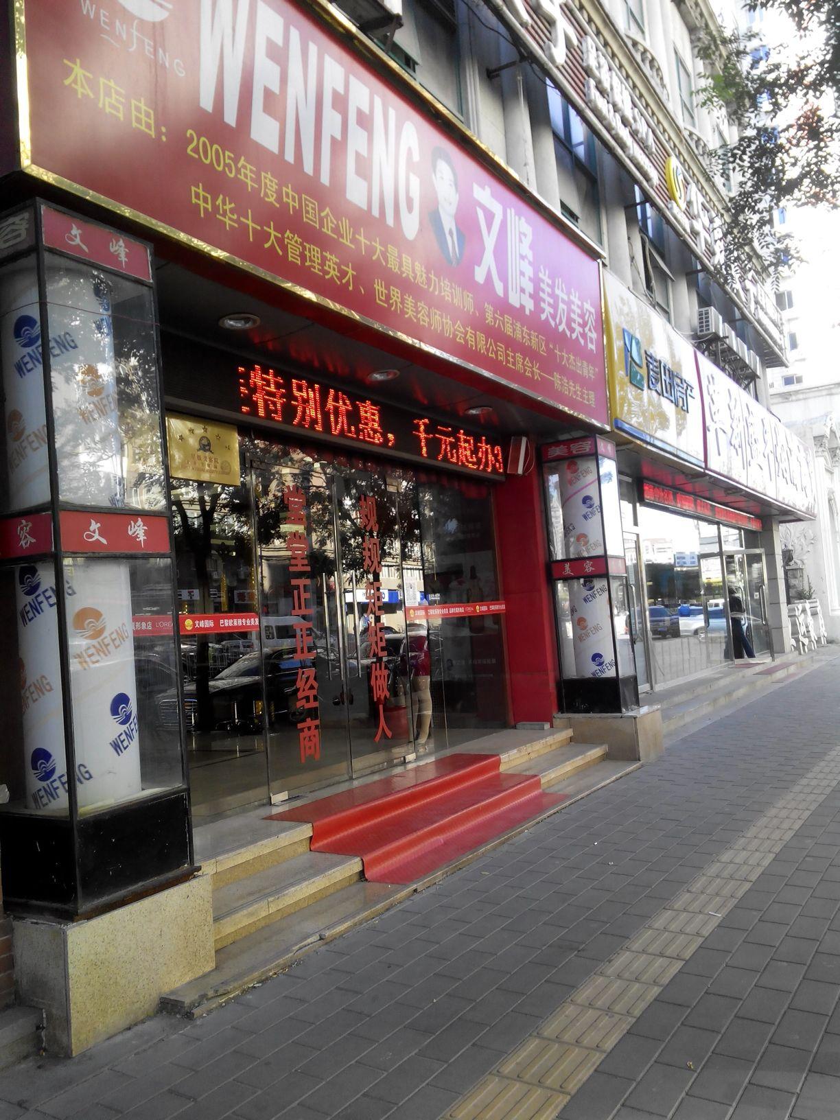 文峰美容美发(北京11店)图片