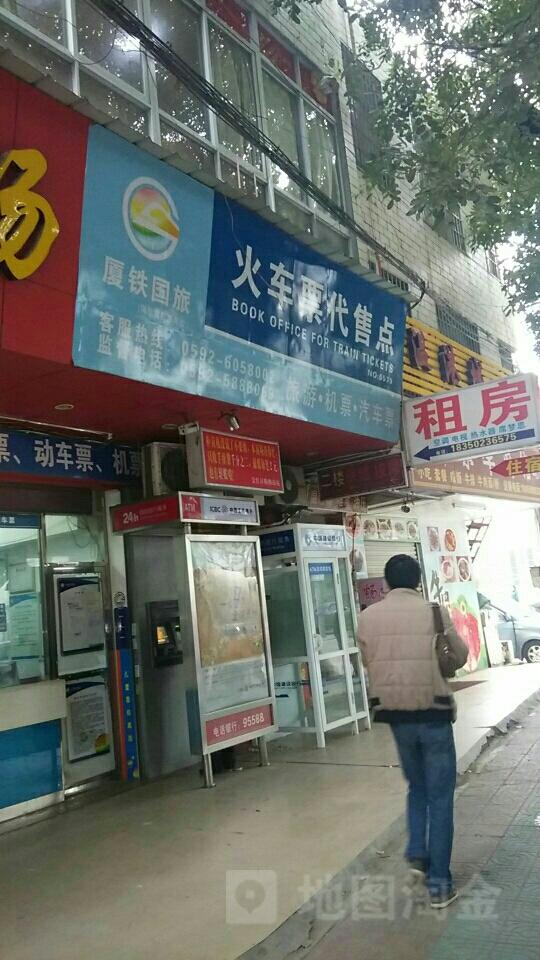 阳路支行_厦铁国旅海沧霞阳路网点火车票代售点