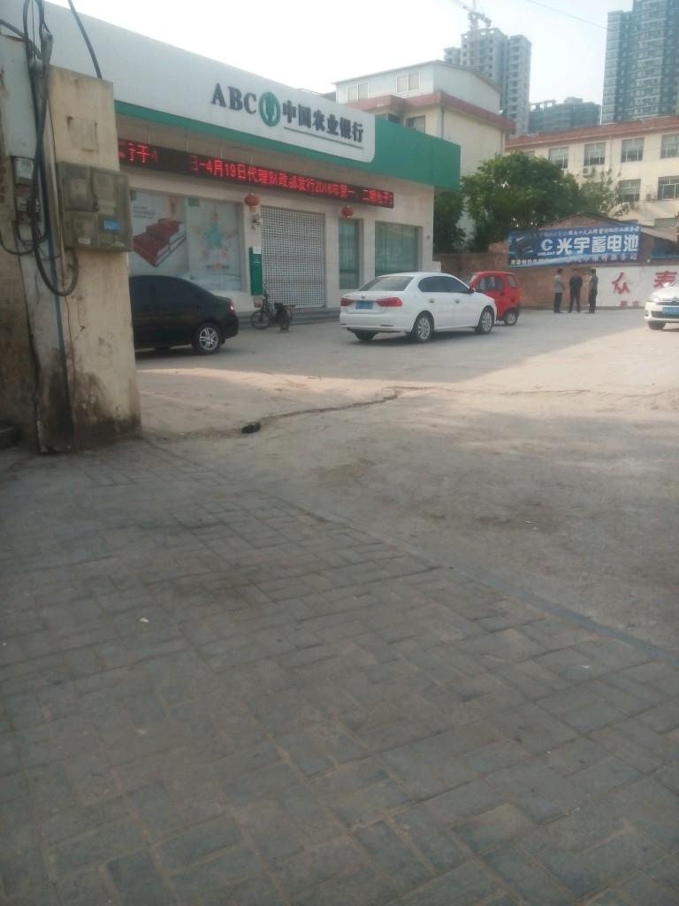 阳路支行_中国农业银行(菏泽南平路分理处店)