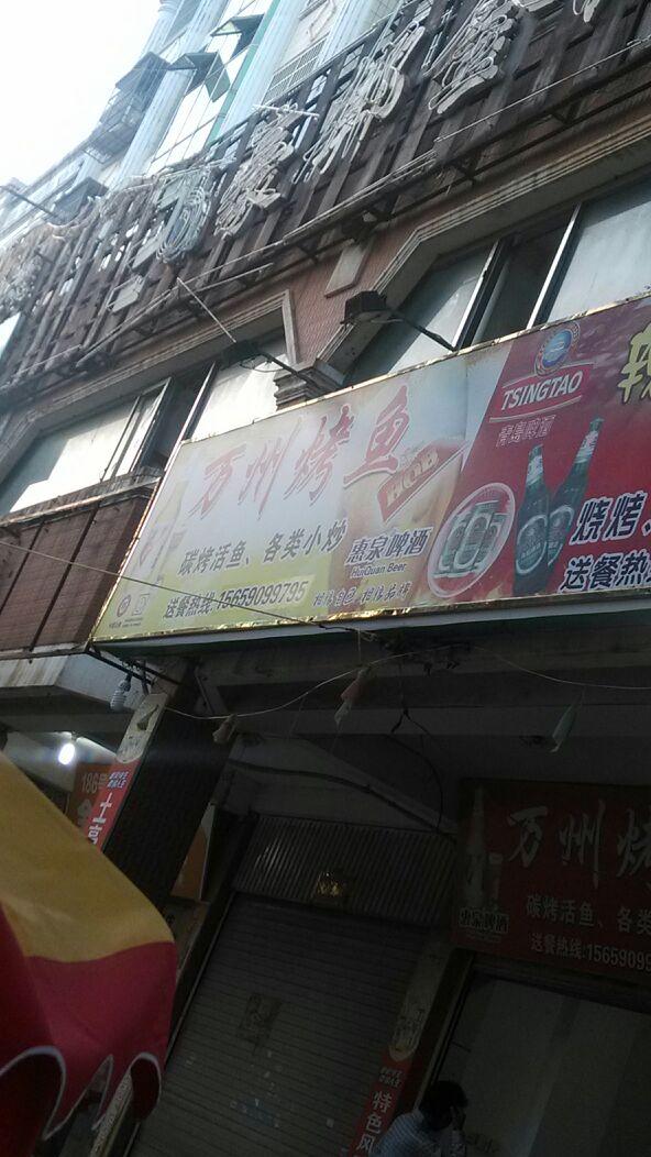 万州烤鱼(泉港工业区店)