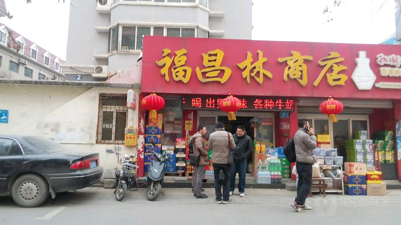 福昌林商店图片