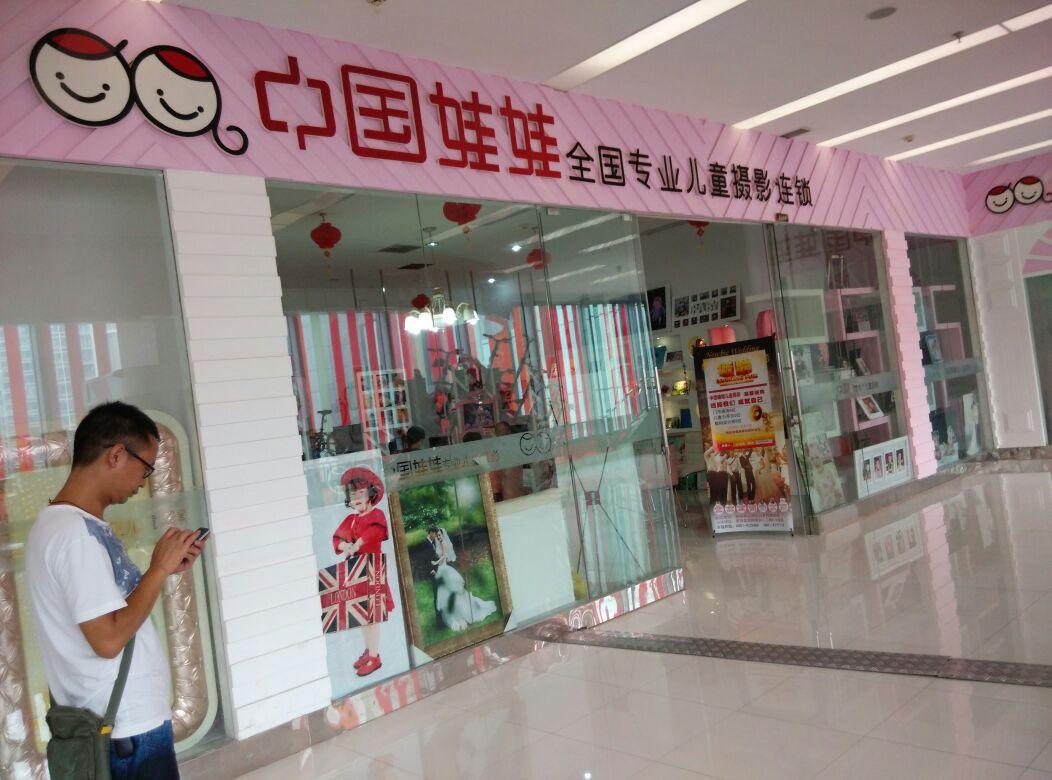 中国娃娃贵阳专业儿童摄影机构(2店)
