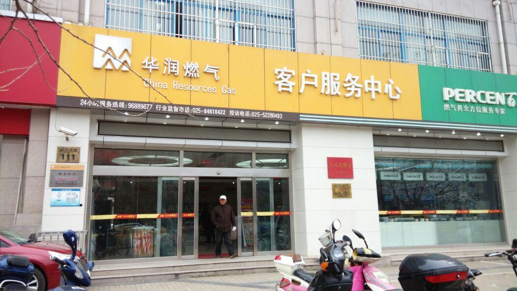 江宁区  标签: 电力公司 公用事业 公司企业  华润燃气客户服务中心共