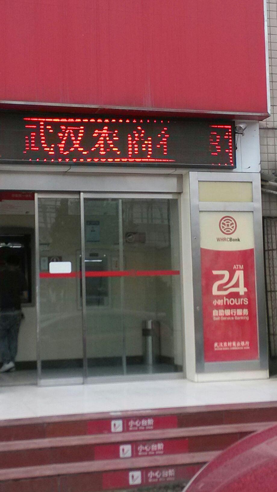 武汉商业银行_武汉农村商业银行atm