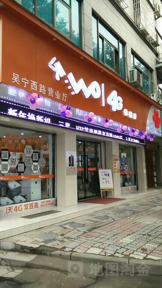 中国联通(吴宁西路营业厅店)