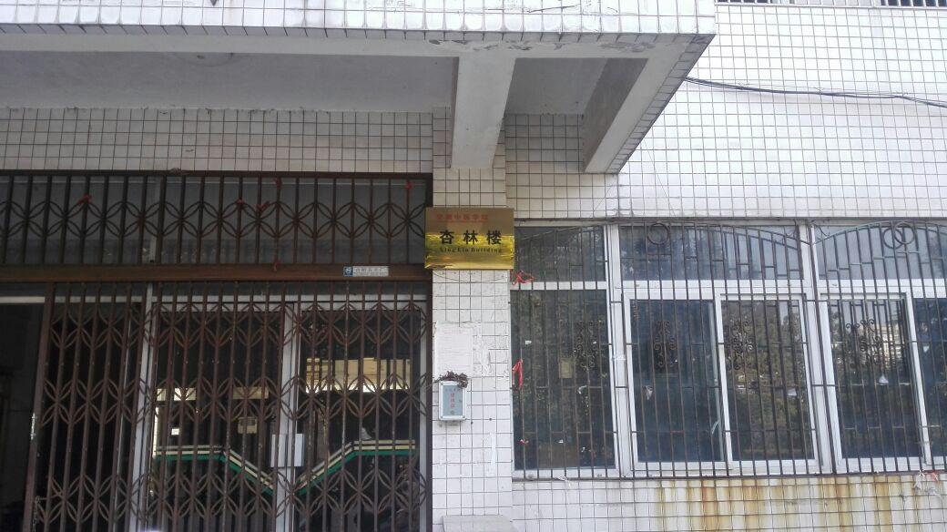 安徽中医学院地址_安徽中医药学院西区-杏林楼