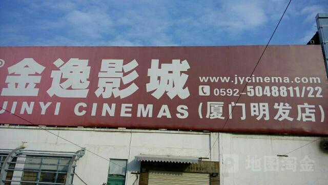思明区 >> 生活服务   标签: 休闲娱乐电影院 金逸影城(厦门明发imax