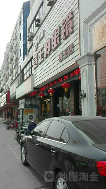 姜玉坤眼镜(西王店)