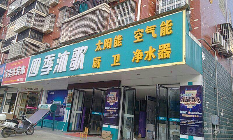 四季沐歌专卖店