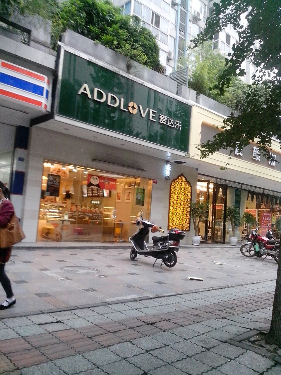 爱达乐(成都九眼桥店)