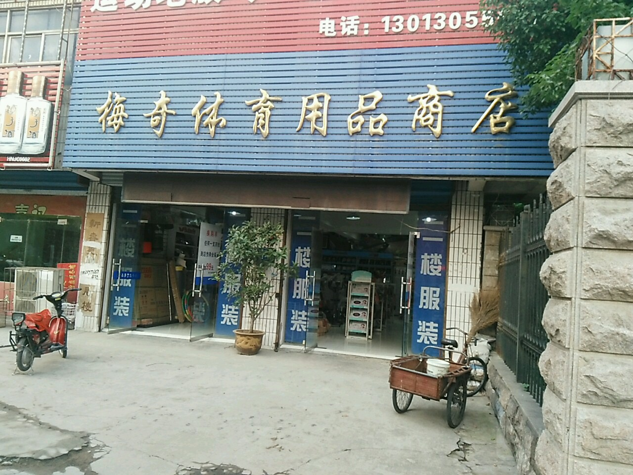 重庆市体育用品店_梅奇体育用品商店
