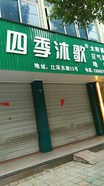 四季沐歌(义乌市店)
