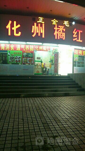 正金毛化州橘红(宝岗北店)