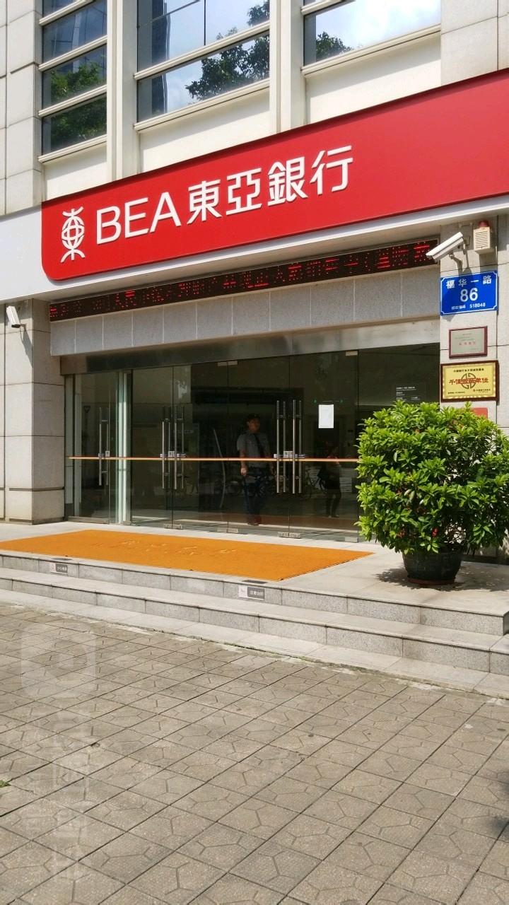 东亚银行实_东亚银行(深圳分行)