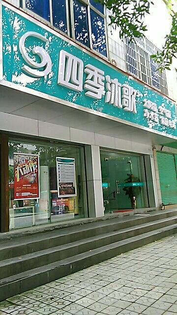 四季沐歌(河池店)