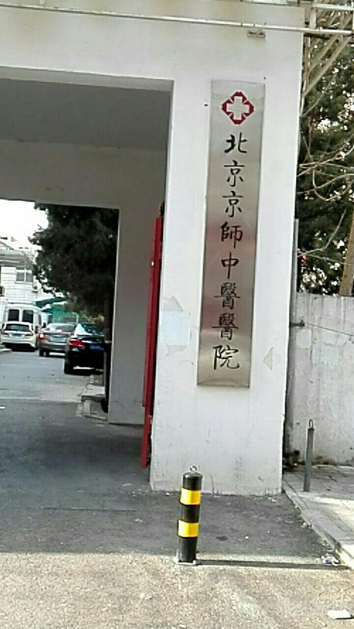 北京京师中医医院
