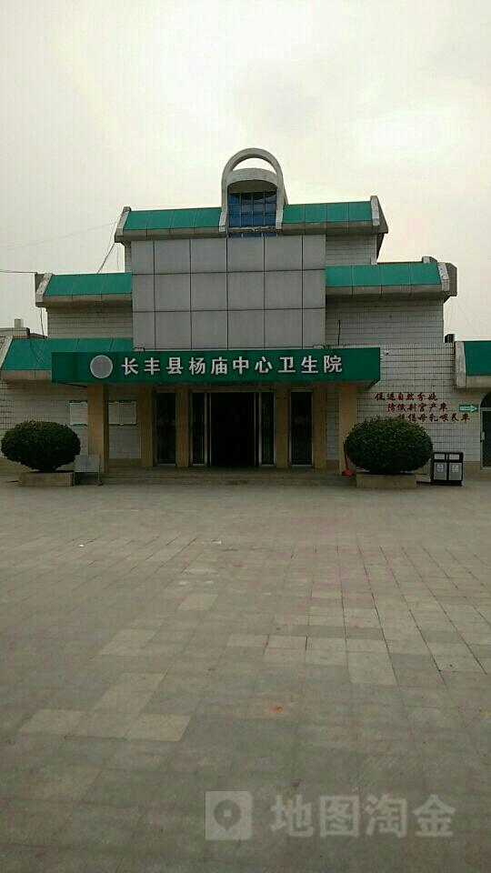 长丰县杨庙中心卫生院图片