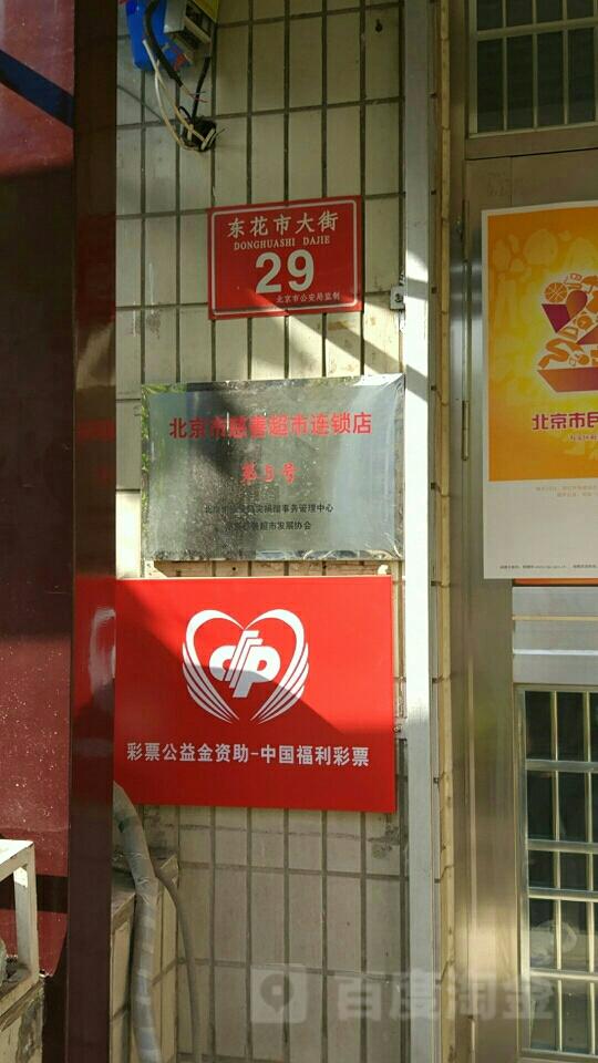 北京市慈善超市连锁店(东花市大街店)
