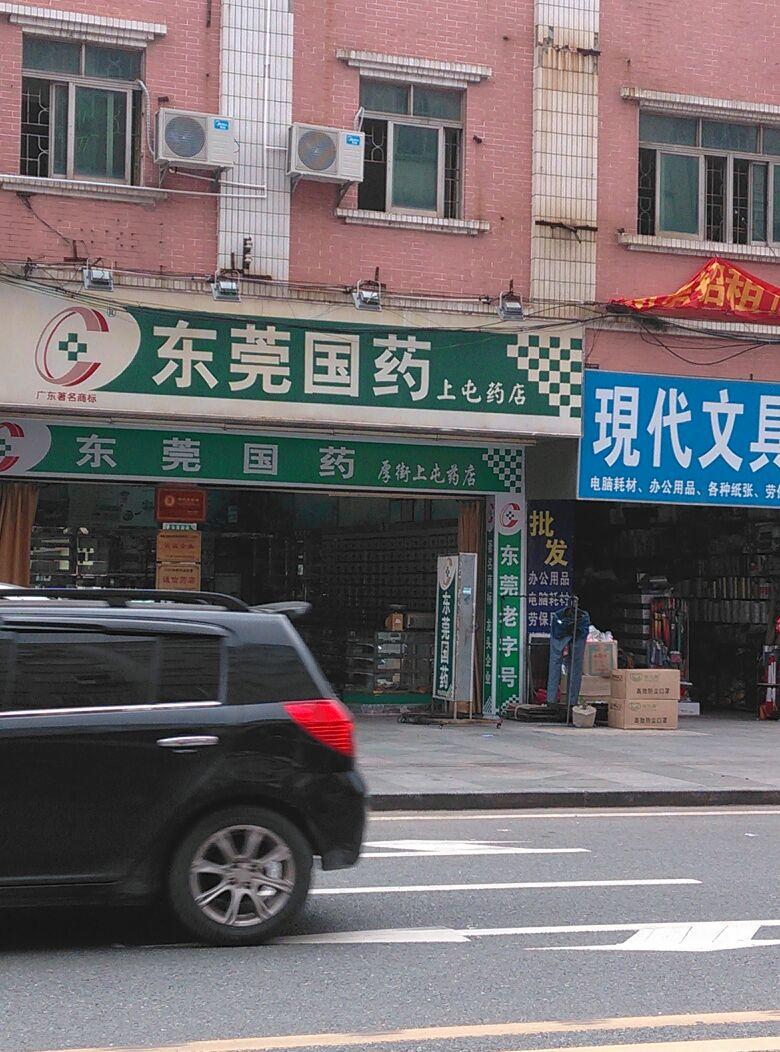 东莞国药厚街上屯药店图片