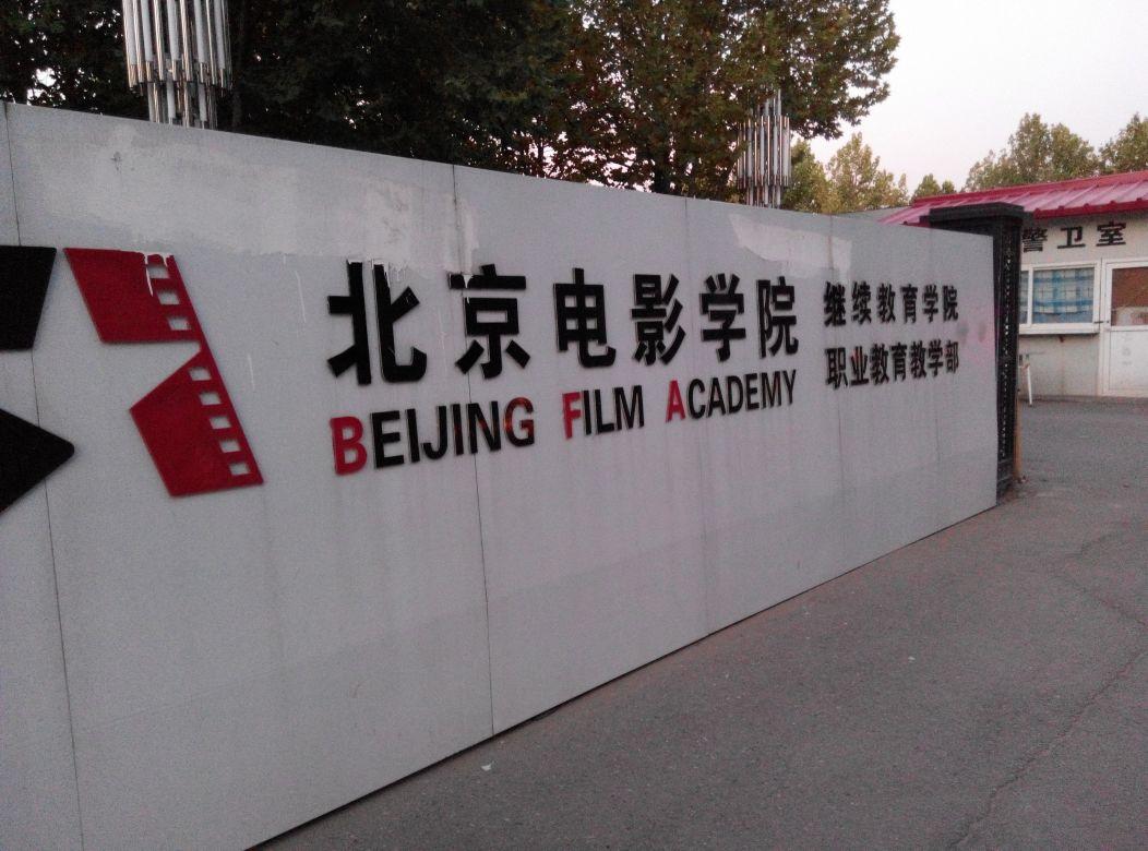 北京电影学院-高教自考