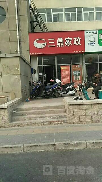 三鼎家政(航天桥分店)