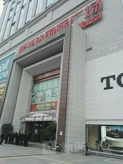 查看欧亚达国际广场附近的酒店 查看欧亚达国际广场附近的公交站 欧亚图片