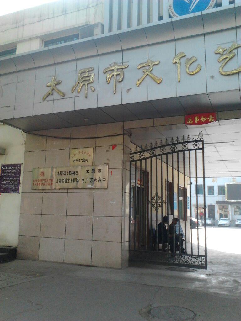 迎泽区学校:高中中学高中教育职业高中太原市文化艺术学校共标签哪好所中国图片