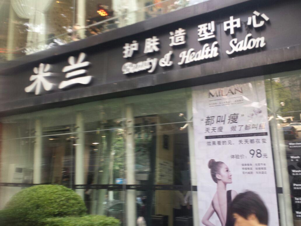 上海米兰美容美发老总分享展示