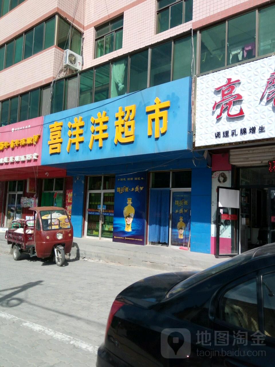 喜洋洋超市(靖边县水资源管理办公室西)