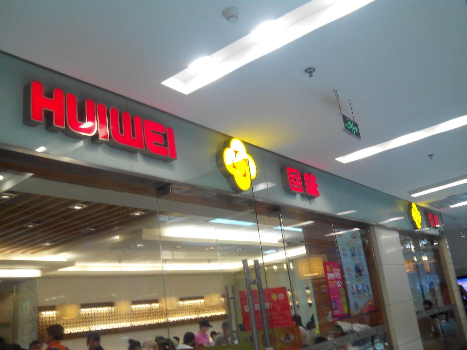 回味鸭血粉丝汤(弘阳广场店)