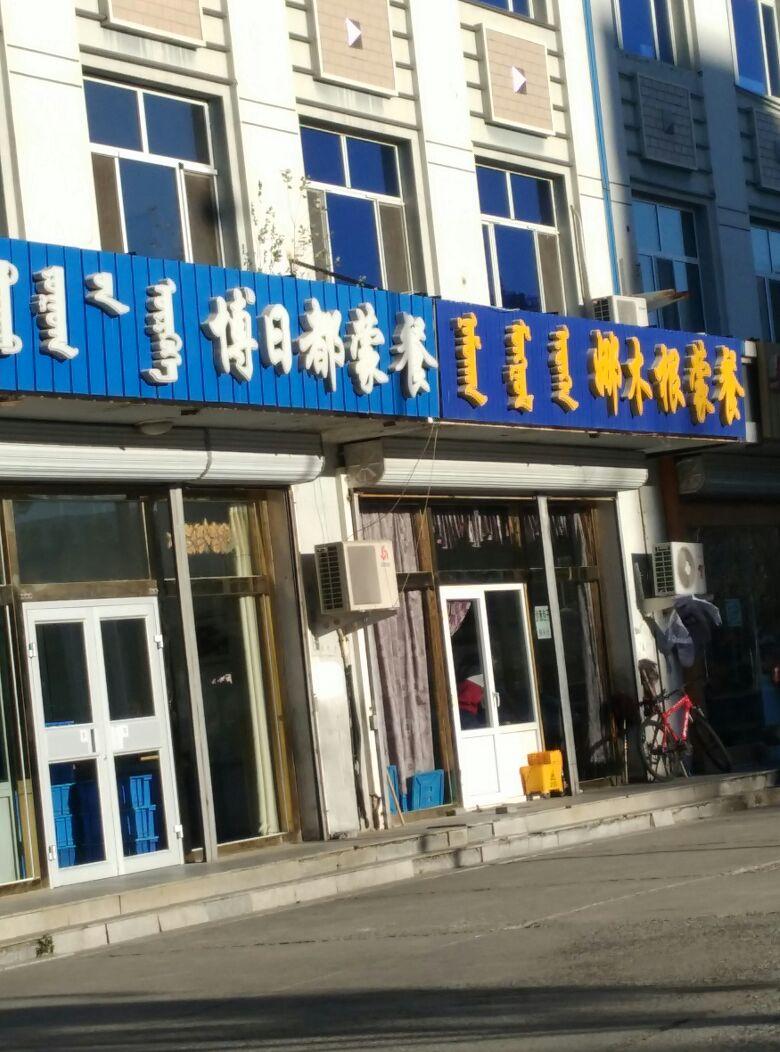 锡林浩特市医院招聘_内蒙古自治区锡林郭勒盟锡林浩特市额吉淖尔路498