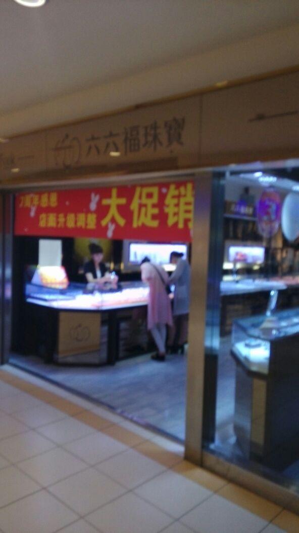 六六福珠宝(欢乐谷店)